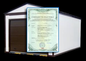 Лучше всего оформить права собственности на гараж без документов