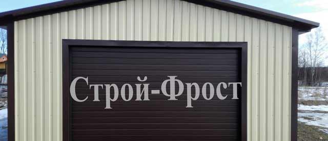 Холодный каркасный гараж из металла ( металлопрофиля )